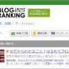 祝W3冠獲得しました!人気ブログランキングとにほんブログ村