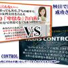 【90日で告白を成功させる方法】or【TRANS CONTROL】告白成功したいなら正解はどっち?