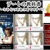 田辺祐希【デートの教科書】日本一詳しく女性目線でレビュー