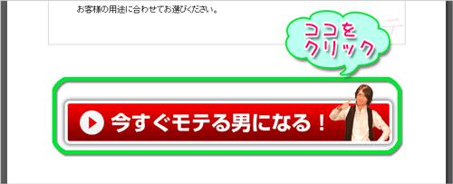 sjk-k1 城咲仁のモテる男養成講座-11