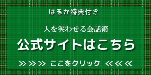 click-r-warawaseru