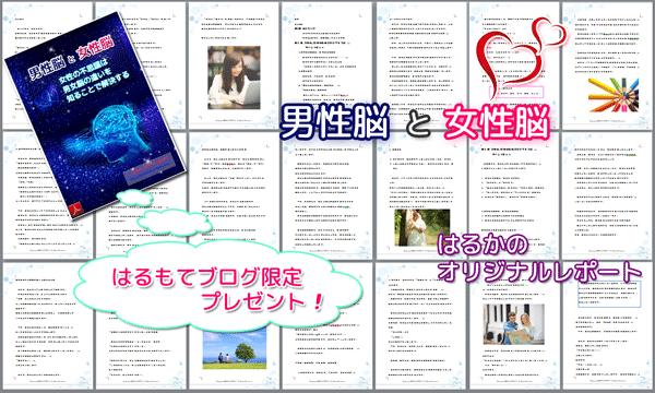 城咲仁のモテる男養成講座-1 特典2