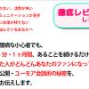 山崎秀隆「ユーモア・コミュニケーション」なのに笑えなかった!