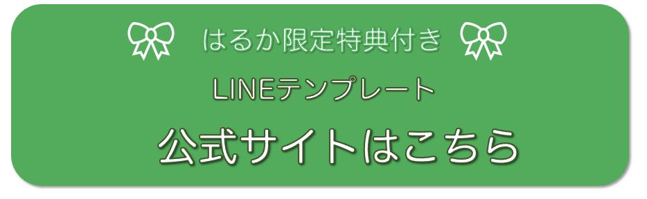 LINEテンプレート 公式サイトへ