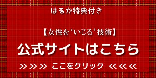 click-r-ijiru