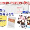 Woman master Project レビューしたらおすすめできません!女だからわかること