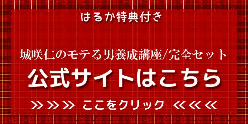 城咲仁のモテる男養成講座-リンク