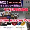比較【Woman master Project 】ではなく【モテる男養成講座】がイチオシな訳