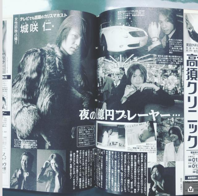城咲仁officialBlog/ホスト時代に掲載された雑誌記事