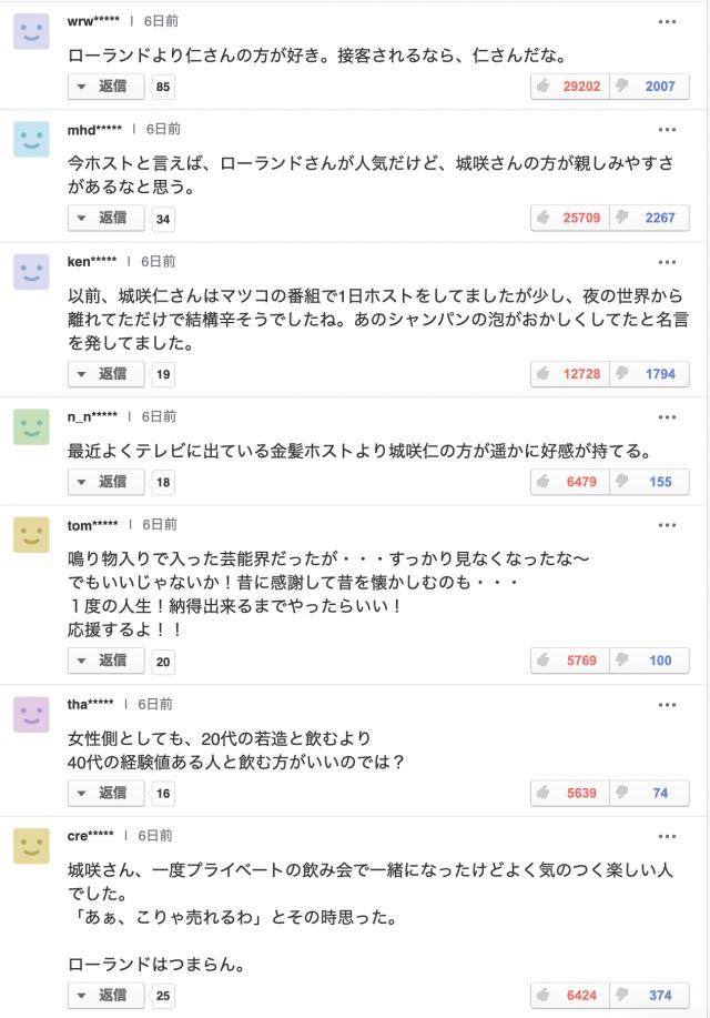 """城咲仁 14年ぶり""""ホスト復帰""""の裏に恩師への思い"""