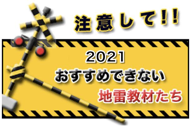 地雷教材2021