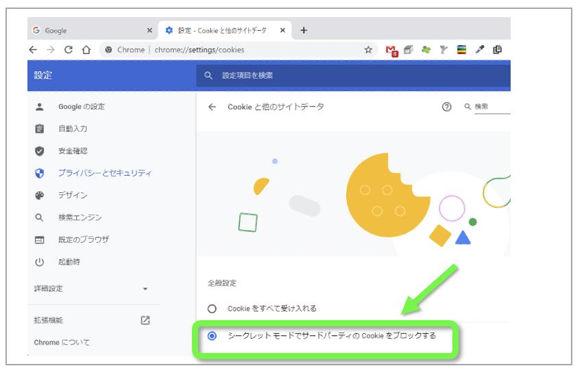 Google-cookie-05