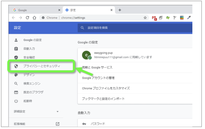 Google-cookie-03