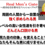 効果あり?成功を引き寄せるファッションプログラムReal men's gate