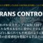 【TRANS CONTROL】残念!自画自賛すぎる恋愛教材