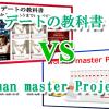 「デートの教科書」と「Woman master Project」比較レビューしてみた