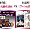 城咲仁のモテる男養成講座VS田辺祐希のデートの教科書は買うならどっち?
